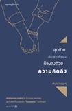 Book : Sood Tai Ruang Rao Tung Mhod Kor Job Long Duay Kwarm Kid Tueng