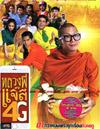 Luang Pee Jazz 4G [ DVD ]