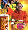 Luang Pee Jazz 4G [ VCD ]