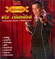 MP3 : Chai Muangsingh - Mon Pleng Chai Muangsingh