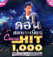 MP3 : Don Sornrabieb - Classic Hit