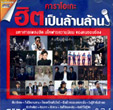 Karaoke DVD : GMM Grammy - Hit Pen Larn Larn - Vol.1
