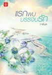 Thai Novel : Rak Pob Banjob Ruk