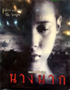 Nang Nak [ DVD ] (Slim Case Packaging)