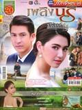 'Plerng Naree' lakorn magazine (Parppayon Bunterng)