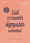 Book : Mai Mee Kwarm Sao Tee Soon Plao Bon LOke Bai Nee