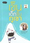 Book : Ken Dek Kuen Poo Khao