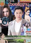 'Buang Athithan' lakorn magazine (Parppayon Bunterng)