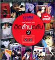 MP3 : GMM Grammy - Hit 1,000,000 Talub - Vol.2
