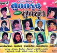 MP3 : Ruam Pleng Loog Krung Rong Loog Thung