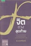 Book : Jit Duang Sood Taai