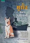 Book : Hoo Tung Mha Raruek Chart