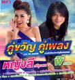 MP3 : Yinglee & Pee Saderd - Koo Kwan Koo Pleng