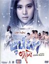 Buppah Arigato [ DVD ]