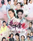 HK TV serie : The Journey of Flower [ DVD ]