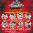 Grammy Gold : Suek Wun Duan Pleng