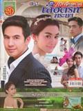 'Lued Ruk Torranong' lakorn magazine (Parppayon Bunterng)
