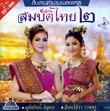 CD+DVD : Utairat Kerdsuwan & Janjira Rachkru : Sombat Thai - Vol.2
