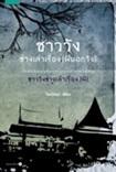 Thai Novel : Chao Wang Charng Lao Lueng Phee (Phee Nok Wang)