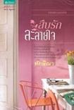 Thai Novel : Sueb Ruk Lalai Jai
