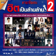 Karaoke DVD : GMM Grammy - Hit Pen Larn Larn - Vol.2