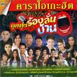 Karaoke DVD : Grammy Gold - Loog Thung Rong Lun Barn