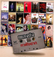MP3 : GMM Grammy - Pleng Dunk Ha Fung Yark