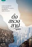 Thai Novel : Dung Sruang Sarb