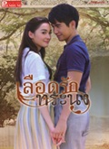 'Lued Ruk Torranong' lakorn magazine (Premium Edition)