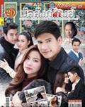 'Bullung Hong' lakorn magazine (Parppayon Bunterng)