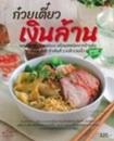 Cook Book : Guaytiew Ngernlarn