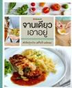 Cook Book : Jarn Deaw Auoyoo