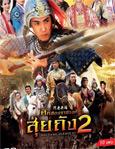 HK serie : Sui Tang Heroes II [ DVD ]