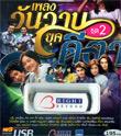 MP3 : Kita - Pleng Wun Warn Yook Kita - Vol.2 (USB Drive)