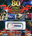 MP3 : Kita - 80 Bod Pleng Haeng Kwam Trong Jum (Male) - Vol.1 (USB Drive)