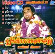 Concert VCD : Sayun Sunya - Live Concert 1988