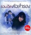 MP3 : GMM Grammy - Ruam Hit Tua Sum Rong