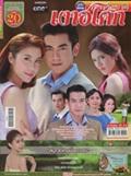 'Ngao Asoke' lakorn magazine (Parppayon Bunterng)