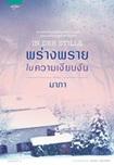 Thai Novel : Prang Prai Nia Kwarm Ngeab Ngun