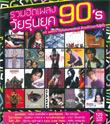 MP3 : GMM Grammy - Ruam Hit Pleng Wai Roon Yook 90's