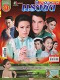 'Rang Chung' lakorn magazine (Parppayon Bunterng)