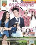 'Duangjai Pisut' lakorn magazine (Parppayon Bunterng)