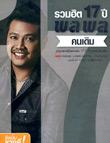 Palaphol : Ruam Hit Palaphol Khon Derm (3 CDs)