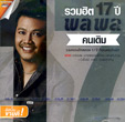 Karaoke DVD : Palaphol - Ruam Hit Palaphol Khon Derm