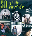 MP3 : Music Train - 50 Pleng Hit Tid Chart