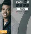 MP3 : Palaphol - Ruam Hit Palaphol Khon Derm