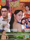 'Nakee' lakorn magazine (Parppayon Bunterng)