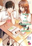 Thai Novel : Awake to Love