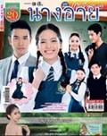 'Narng Aai' lakorn magazine (Parppayon Bunterng)