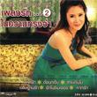 Orawee Sujjanon : Pleng Ruk Nai KwamTrong Jum - Vol.2